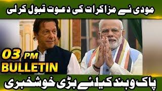 News Bulletin - 03:00 PM | 20 September 2018 | Neo News
