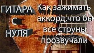 Как зажимать аккорды?Почему не все струны звучат?Урок №8. STARаемся.
