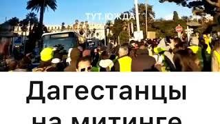 Парни из Дагестана вышли на митинг на улицах Парижа 13.01.2019