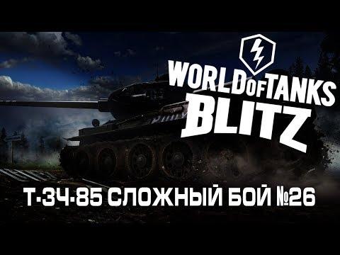 WORLD OF TANKS BLITZ - №26. T-34-85 СЛОЖНЫЙ БОЙ thumbnail