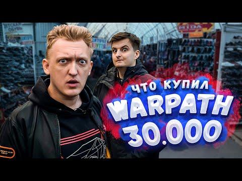 НА ЧТО ПОТРАТИТ 30000 рублей Warpath? СЛОМАЛИ ТЕСЛУ