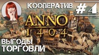 Anno 1404 прохождение с Тоникой в Кооперативе [Часть #4]