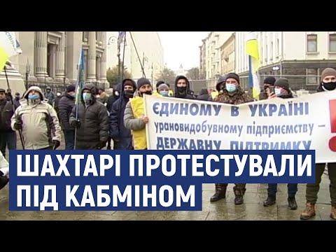 Суспільне Кропивницький: У Києві протестували працівники трьох уранових шахт Кіровоградської області