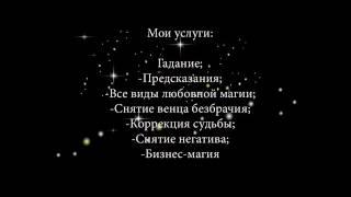 Гадание по картам Таро в Минске(, 2016-01-17T15:46:21.000Z)