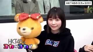 HKT48のヨカヨカ #駒田京伽 #山下エミリー #SHOWROOM 【HKT48のヨカ×ヨ...