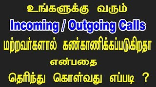 Android Secret Code all Mobile in tamil | Tech Tips in Tamil |