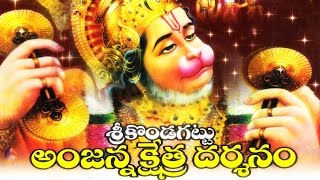 Lord Anjaneya - Kondagattu Anjanna Kshetra Darshanam - Backthi - Devotional