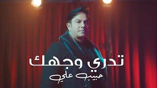 حبيب علي - تدري وجهك |حصريا (2020) Habib Ali -Tdry Wajhak