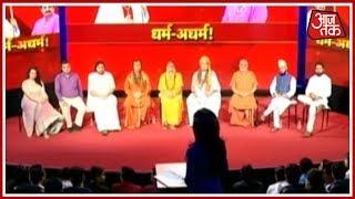 धर्म-अधर्म: दिल्ली में नए बाबा का नया कांड !