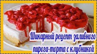 Торт творожно клубничный рецепт с фото!