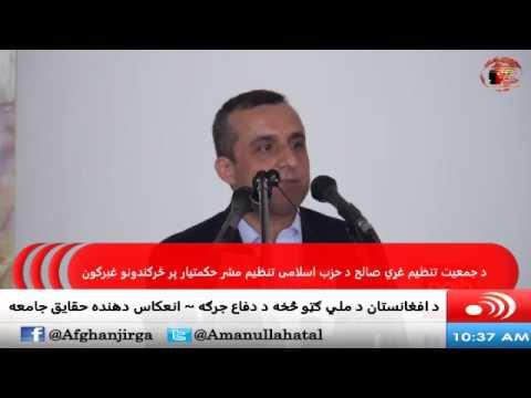 ANIDJ | Amrullah Saleh criticizes Hezb-e-Islami leader Gulbuddin Hekmatyar