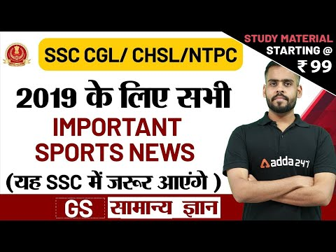 2019 के लिए सभी Important Sports News | GS | SSC CGL | CHSL | RRB NTPC