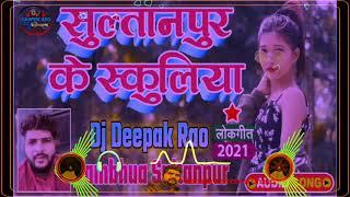 Dj Song सुल्तानपुर_के_स्कूलिया Bhojpuri Avadhi Song 2021 Sajjan_Sweet sultanpur ke schooliya song dj