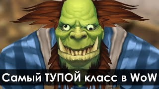Самый ТУПОЙ класс в World of Warcraft   Зул