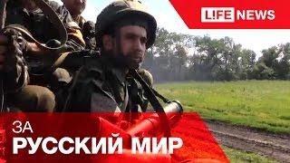 Мусульмане за «Русский мир»
