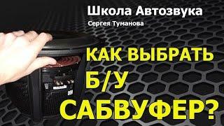 Как выбрать БУ сабвуфер(Подпишитесь на наши бесплатности тут: http://caraudioschool.ru., 2015-03-13T07:35:50.000Z)