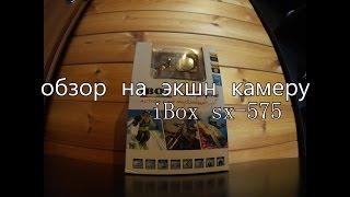 видео Экшн камеры iBox