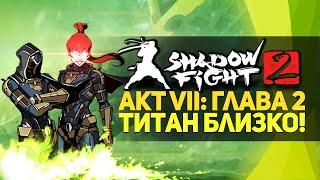 Shadow Fight 2   Титан - Прохождение - АКТ 7  [Битва с Титаном] + новый дюп кристаллов!(Не забывай ставить лайки, ведь чем больше лайков, тем быстрее выйдет новое видео! Shadow Fight 2   Титан - Прохожден..., 2015-01-05T18:53:52.000Z)