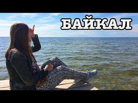 Сколько стоит поехать на Байкал? Есть ли инфраструктура со стороны Бурятии? #3