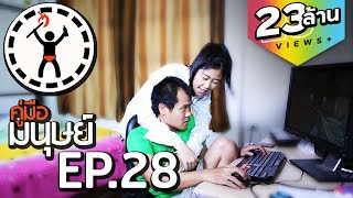 Repeat youtube video คู่มือมนุษย์ EP.28 วิธีแก้ปัญหา เมื่อแฟนติดเกม (18+)