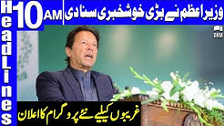 Another Good News From PM Imran Khan Headlines 10 AM 3 August 2021 GNN DB1U