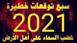 توقعات العام 2021 | أخطر 7 تنبؤات الجامات السبعة وحرب هرمجدون وغضب الله على أهل الأرض