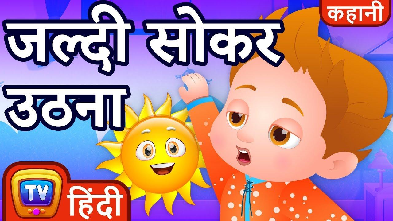 Download जल्दी सोकर उठना (Waking Up Early) - ChuChu TV Hindi Kahaniya