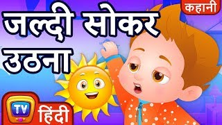 जल्दी सोकर उठना (Waking Up Early) - ChuChu TV Hindi Kahaniya