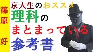 今回紹介しているおススメ参考書はコチラ↓↓↓ http://shikonomi.com/sank...