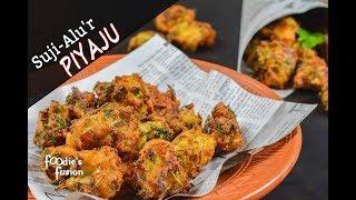 আলু ও সুজি দিয়ে ৫ মিনিটে তৈরি খুবই সুস্বাদু বিকালের নাস্তা রেসিপি | Suji Alu Pakora Recipe Bangla