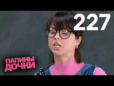 Папины дочки | Сезон 11 | Серия 227