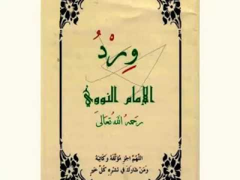 Wird al-Nawawi | Imam An-Nawawi (ra)