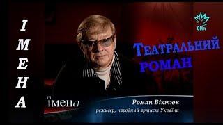 """Театральний роман... Роман Віктюк в авторському проекті Оксани Марченко """"Імена"""""""