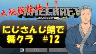 【Minecraft】にじさんじ鯖でマイクラ #12【にじさんじ】