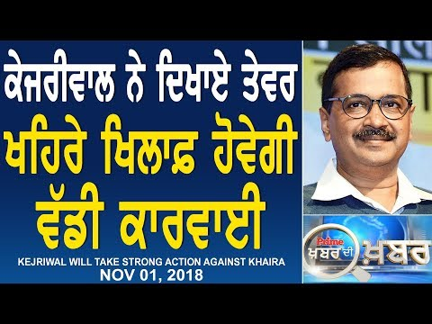 Prime Khabar Di Khabar 598_Kejriwal Will Take Strong Action Against Khaira