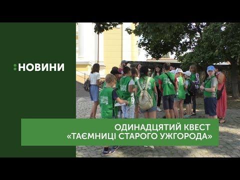 Одинадцятий квест «Таємниці старого Ужгорода» провели в Ужгороді