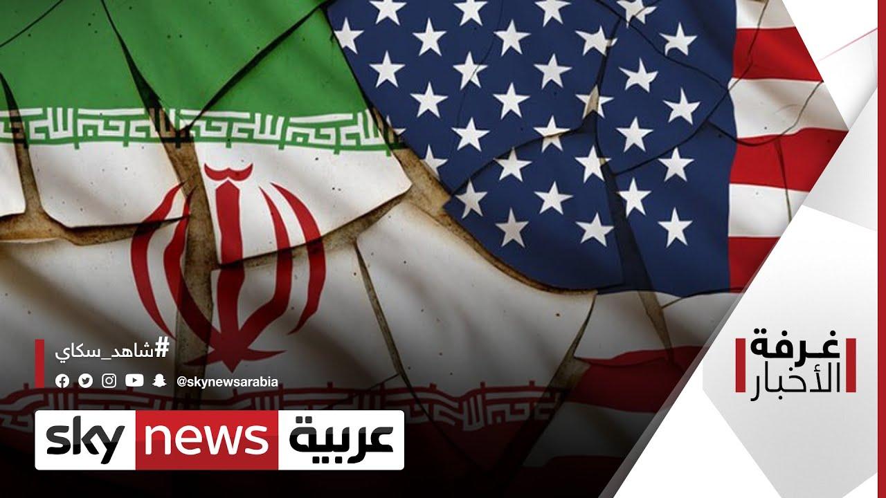 الجمهوريون يحذرون إدارة بايدن لضمان مراقبة برنامج إيران | #غرفة_الأخبار  - نشر قبل 27 دقيقة