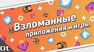 Взломанные ИГРЫ и ПРИЛОЖЕНИЯ iOS 10/11 без Jailbreak. Как взломать игры на iPhone?