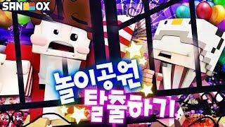 데이트 중 놀이공원에 갇혀버린 도티♥쵸우 커플 !! [놀이공원 탈출하기: 마인크래프트] Minecraft - Amusement park Escape - [도티]