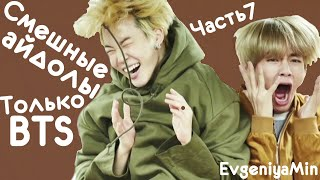 СМЕШНЫЕ BTS #7   TRY NOT TO LAUGH CHALLENGE   funny moments   KPOP