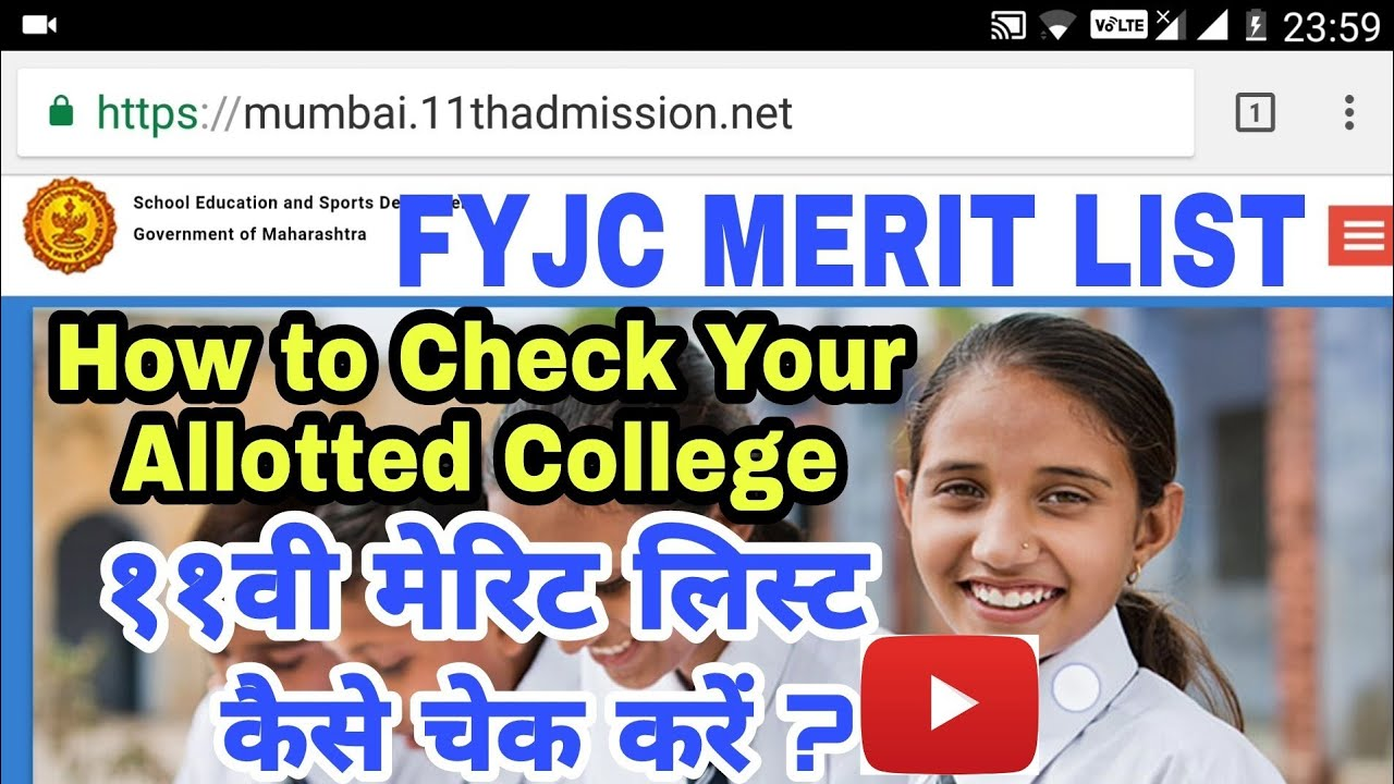 sesd-Check FYJC Merit List | Allotted College in first list |  mumbai 11thadmission net | Dinesh Sir