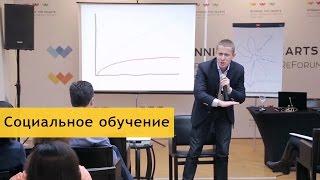 Филипп Гузенюк. Социальное обучение