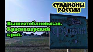 СТАДИОНЫ РОССИИ/СТАДИОН СТАНИЦА ВЫШЕСТЕБЛИЕВСКАЯ/СПОРТИВНАЯ РОССИЯ/КРАСНОДАРСКИЙ КРАЙ