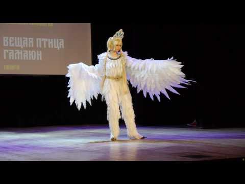 2 1 10  РозЭль  Славянская мифология – вещая птица Гамаюн  Плавск