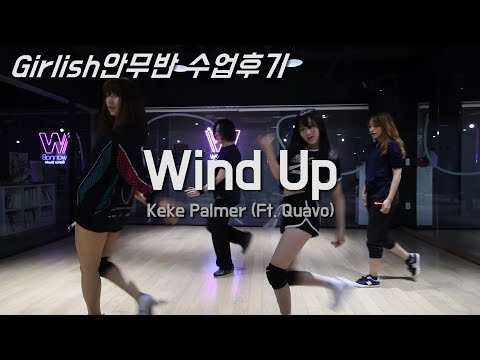 [ Keke Palmer (Ft. Quavo) -  Wind Up ] choreography Chu / Girlish 안무반