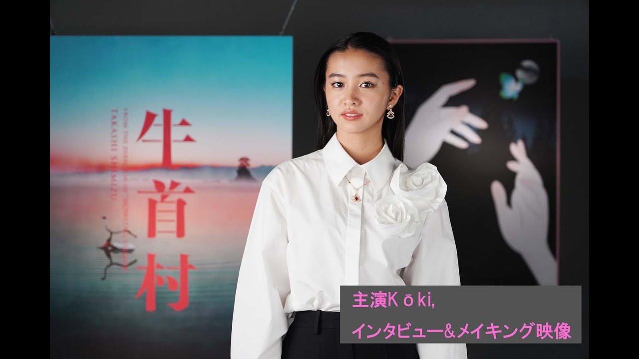 映画『牛首村』Kōki,インタビュー&メイキング映像