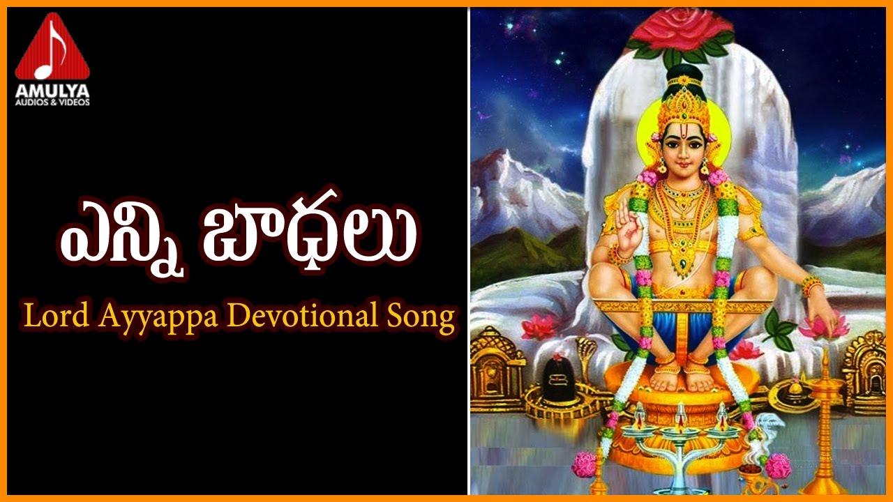 Lord Shiva Telugu Devotional Songs Nataraja Nit