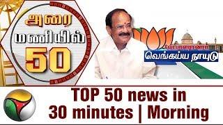 TOP 50 news in 30 minutes | Morning 18-07-2017 Puthiya Thalaimurai TV News