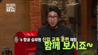 대도서관 잡쇼 - 항공 승무원 박은영_#001