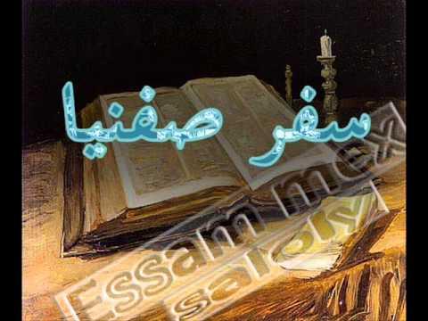الانبياءالصغارالعظة ٢٩ - سفر صفنيا١